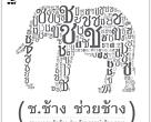 ช.ช้าง ช่วยช้าง