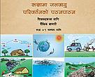 Teaching Climate Change in Classrooms (Nepali)